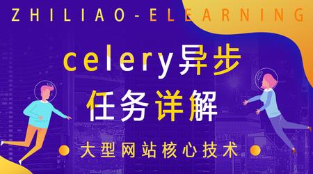 大型网站核心技术Celery异步详解