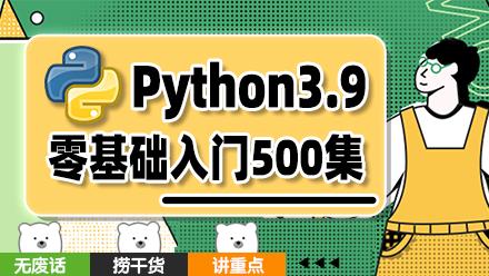Python零基础入门高薪必看动画课