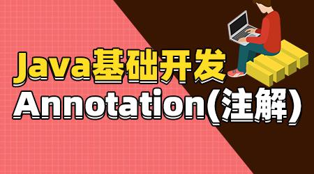Java基础开发之Annotation(注解)