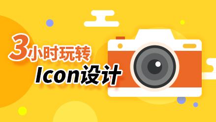 UI设计培训课程,3小时玩转icon设计