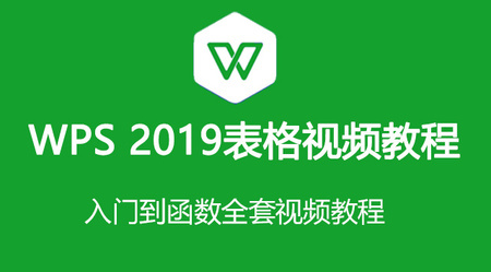 WPS表格2019版零基础全套教程,WPS培训班