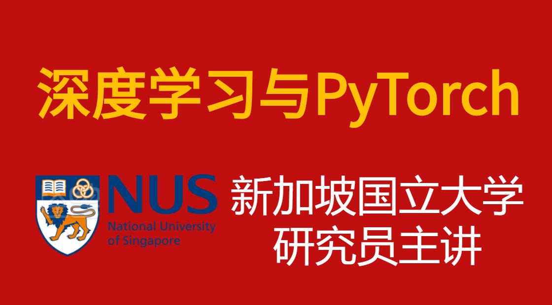 深度学习与PyTorch入门实战