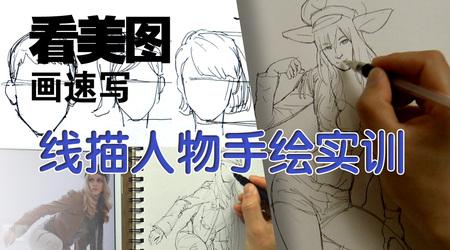 绘画课程,看美图画速写_线描人物手绘实训