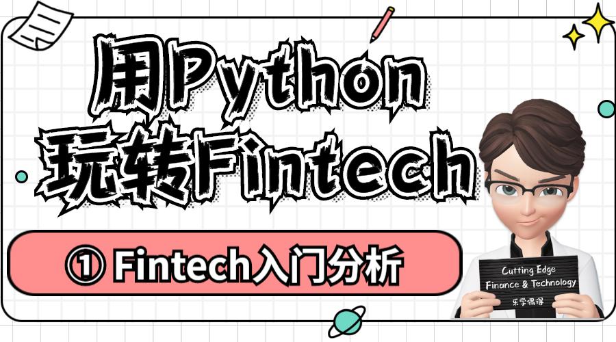 用Python做Fintech入门量化分析