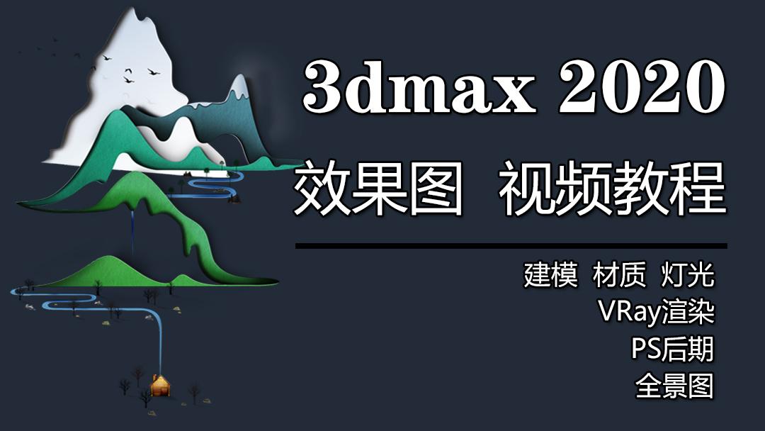 3dmax2020效果图视频教程全套课