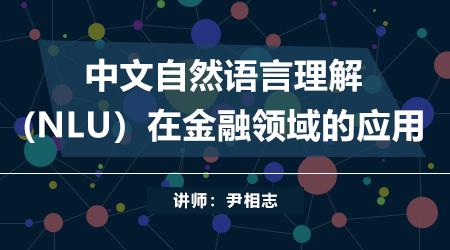 中文自然语言理解在金融领域应用