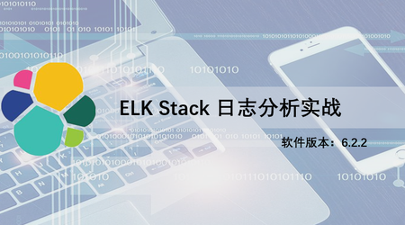 信息安全监控培训课程,ELK Stack 日志分析实战
