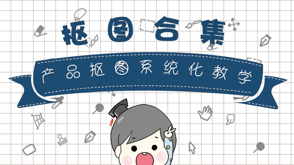 【电商美工】PS产品抠图14招教学