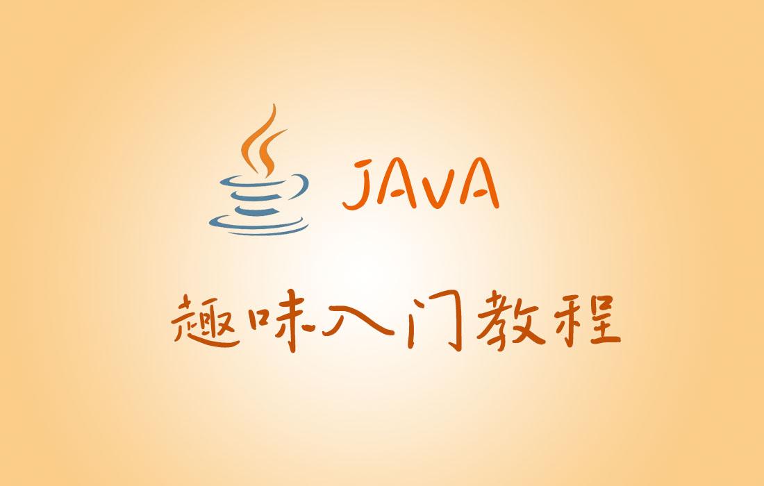 趣味Java入门教程