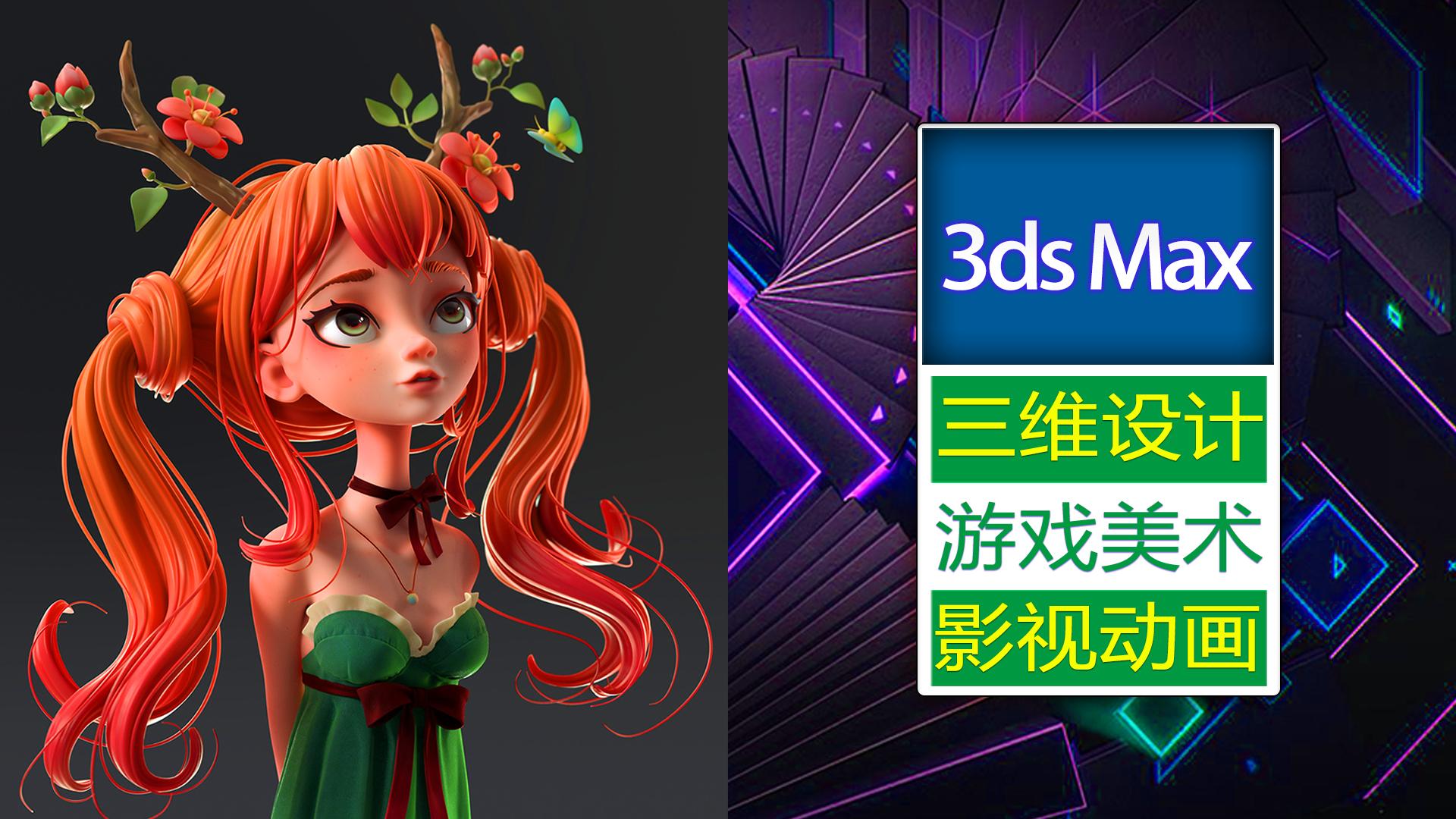 《3Dmax超级教程合集》