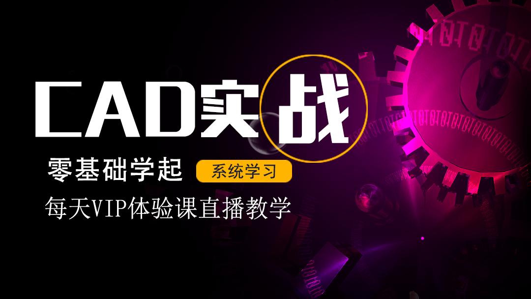 CAD教程-CAD速成体验课