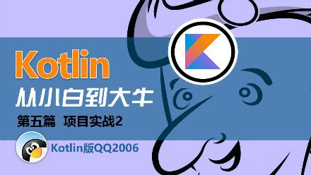 Kotlin项目实战:QQ2006聊天工具