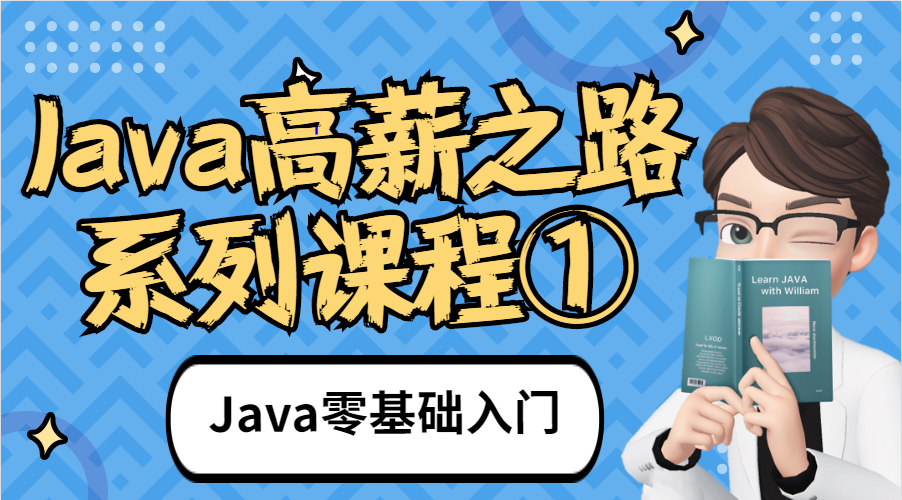 Java高薪之路系列之(1)入门篇