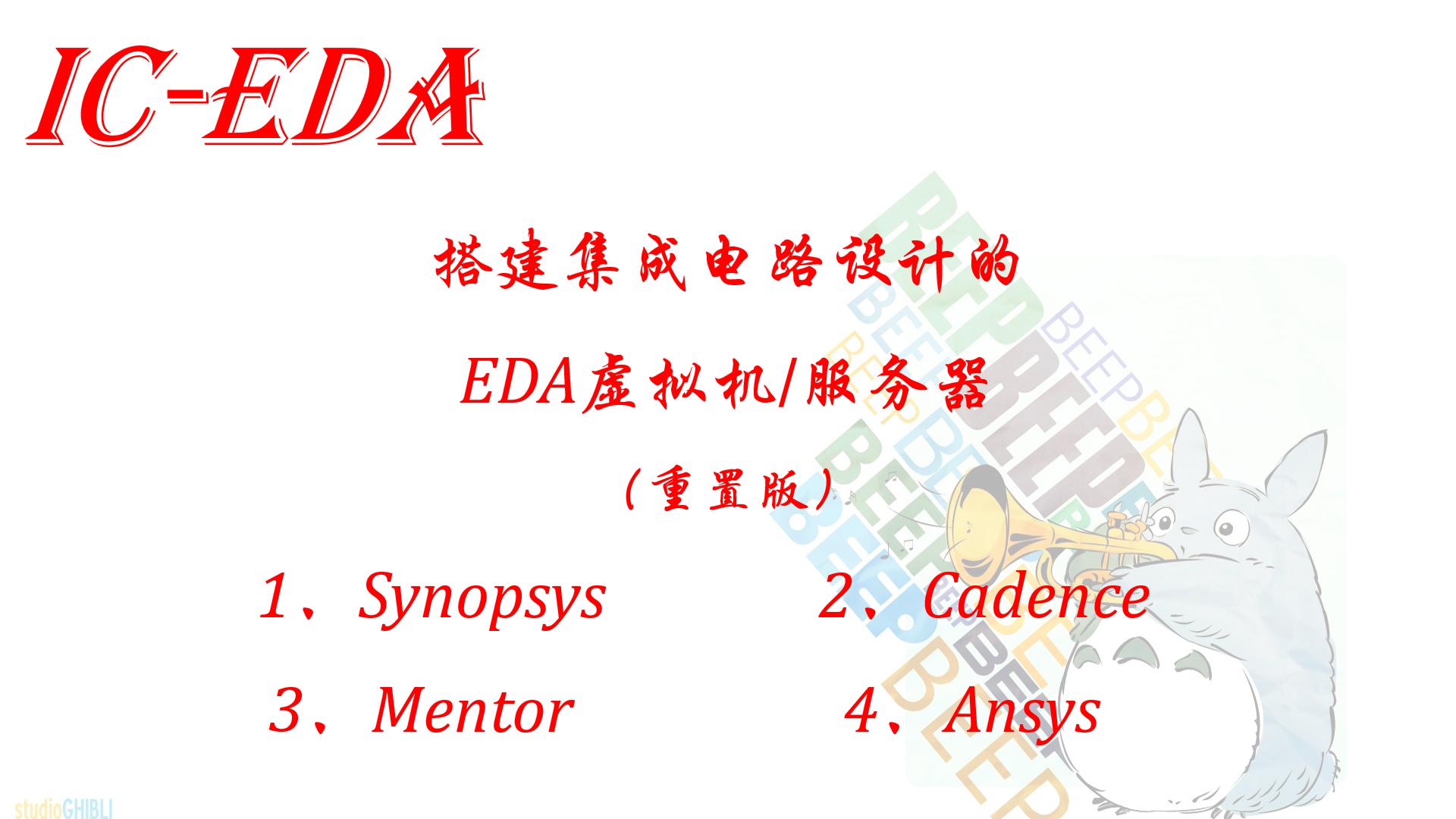 搭建IC设计EDA虚拟机服务器-重置