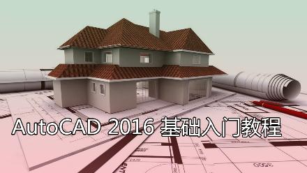 AutoCAD2016基础入门