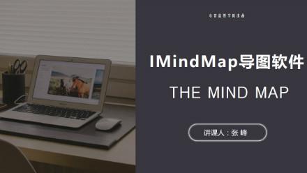 iMindMap8入门到应用教程