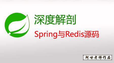 深度解剖SpringBoot与Redis源码