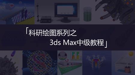 科研绘图系列之3ds Max中级教程