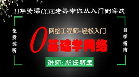 网络工程师0基础入门CCNA精华版
