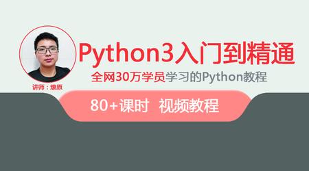 Python开发课程,玩转Python3入门到精通视频教程