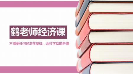 鹤老师经济课