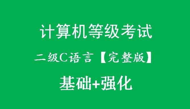 计算机二级C语言【基础选择强化】