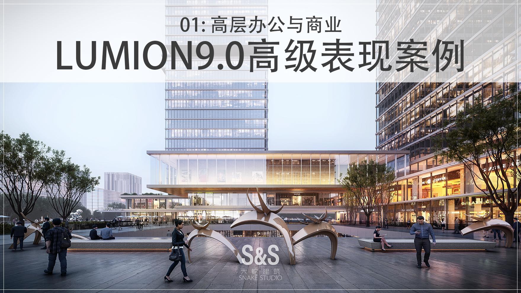 大蛇建筑LUMION9.0实战案例01