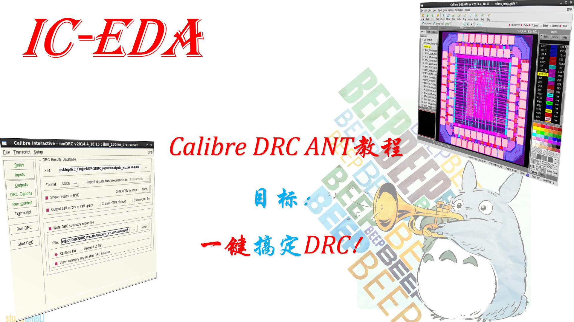 Calibre DRC版图物理验证教程