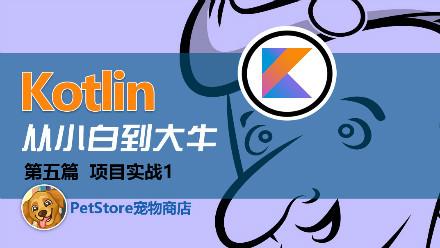 Kotlin项目实战PetStore宠物商店