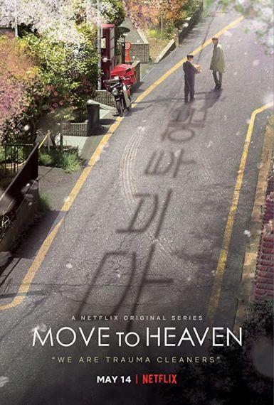 Move to Heaven:我是遗物整理师