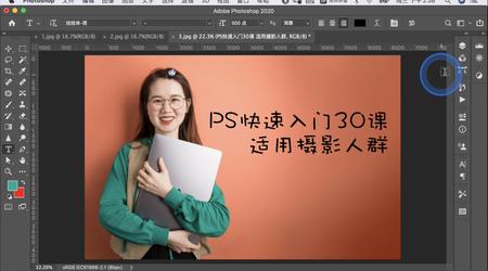 Photoshop培训班,软件做照片的后期处理