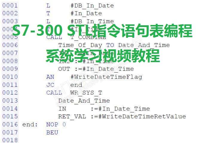 西门子S7-300 STL语句表视频教程