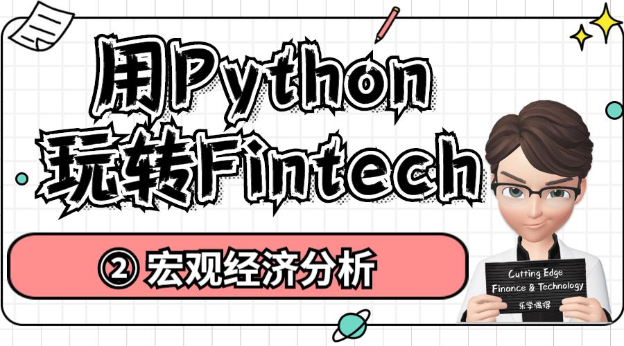 用Python做宏观经济分析