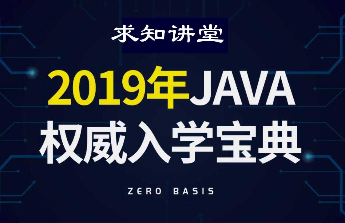 2019版Java入门零基础视频教程