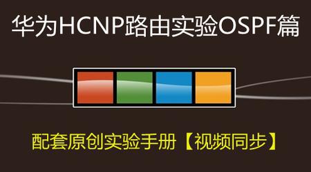 华为HCNP路由实验之OSPF篇