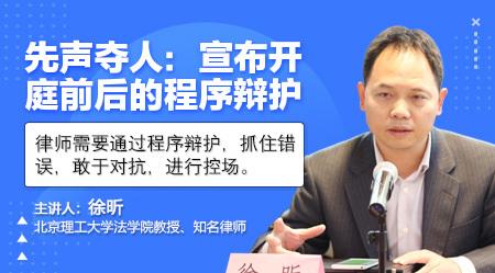徐昕:宣布开庭前后的程序辩护
