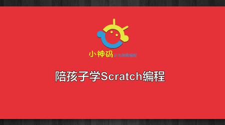 《陪孩子学Scratch编程》免费课