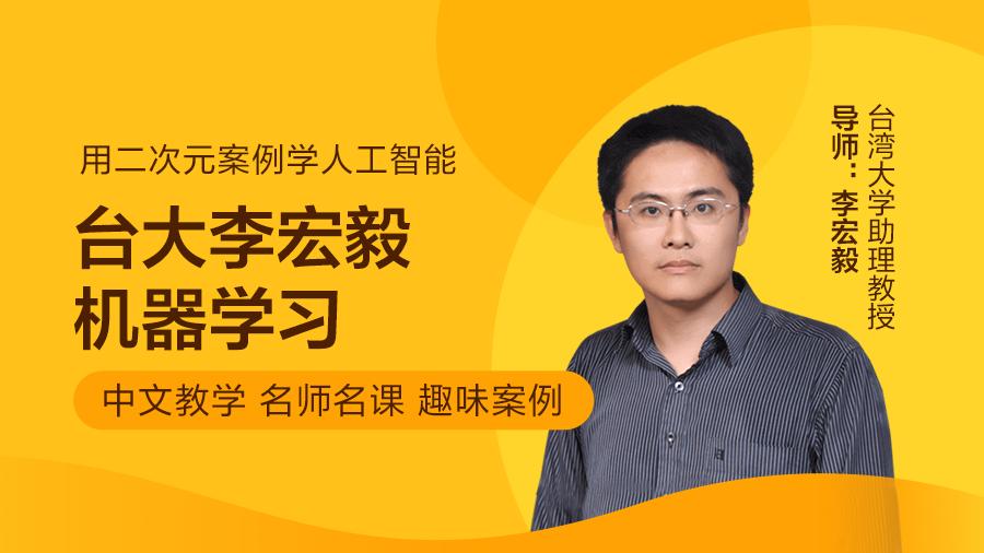 李宏毅机器学习中文课程