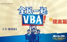 全民一起VBA提高篇(Excel数据处理)