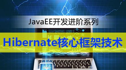Hibernate框架|JavaEE开发进阶