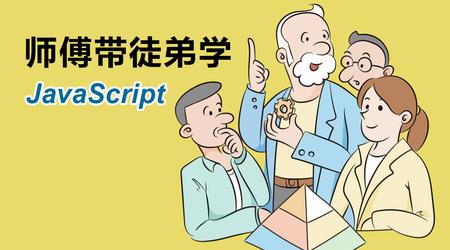 师傅带徒弟学:JavaScript开发教程