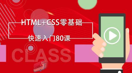 html+css开发教程,零基础转行入门实战80课