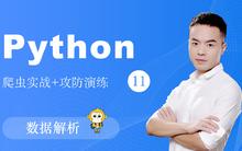 撩课-Python-爬虫系列-数据解析