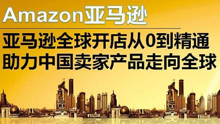 亚马逊开店教程,亚马逊跨境电商全球开店VIP实操