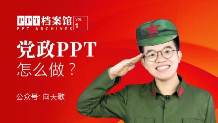 【PPT档案馆01期】党政PPT怎么做