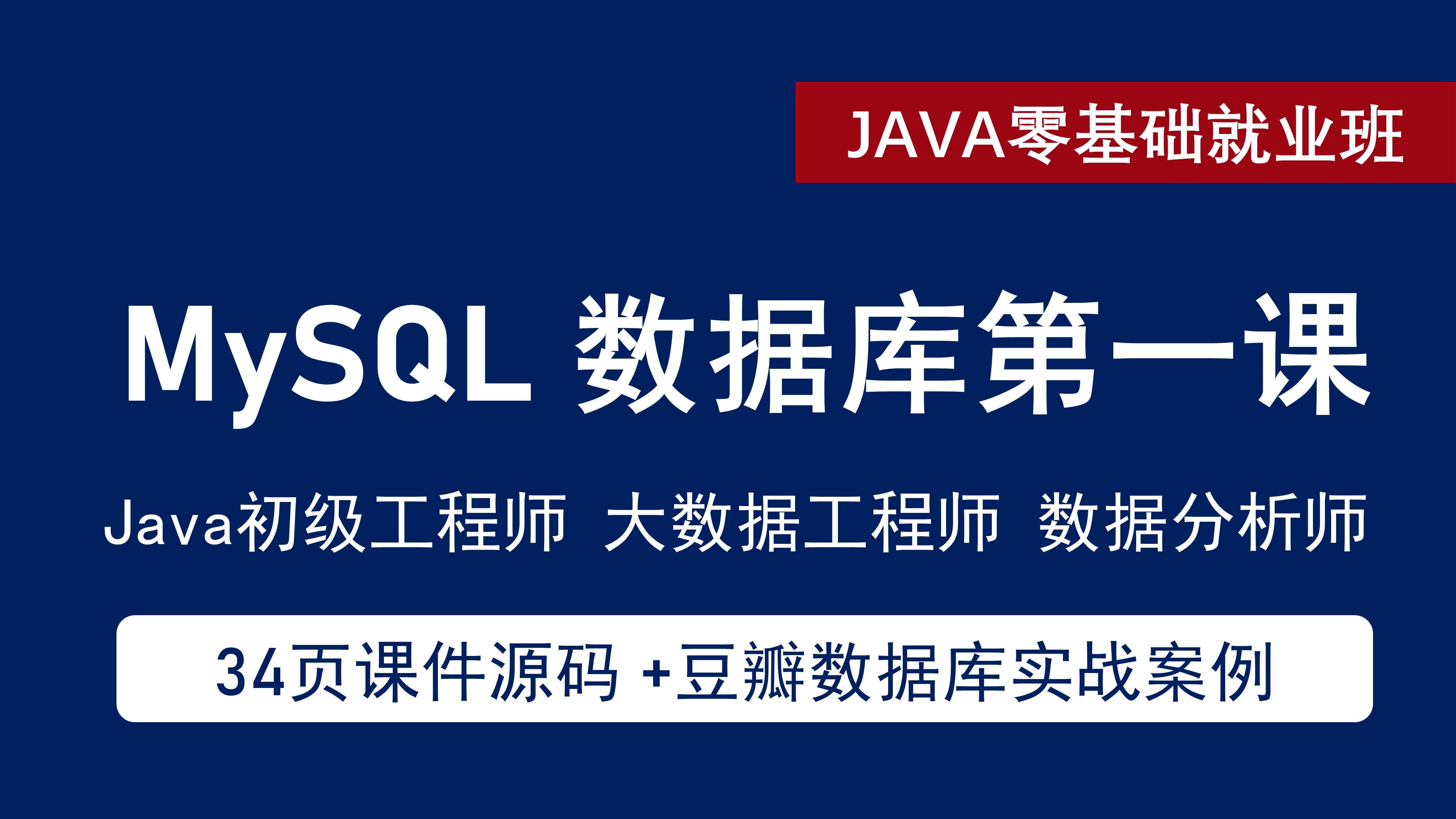 MySQL 数据库 / SQL数据分析教程