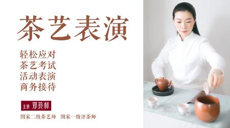 茶艺 | 轻松玩转茶艺表演