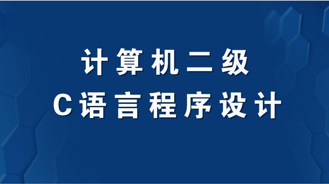 计算机二级C语言程序设计