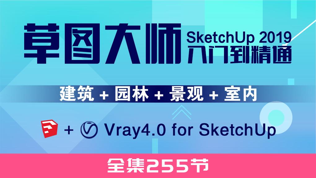 草图大师SketchUp入门+Vray渲染
