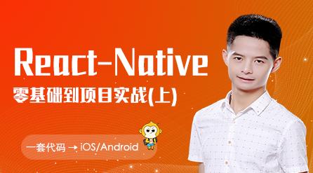 撩课-ReactNative(React-Native)跨平台项目实战<最新>